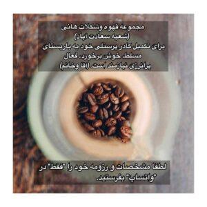 مجموعه قهوه وشکلات هانی
