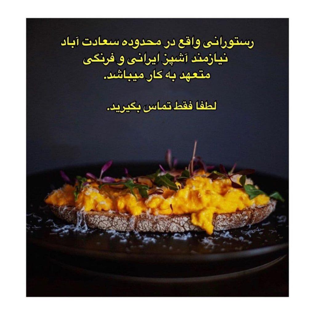 رستورانی در سعادت آباد نیازمند آشپز ایرانی و فرنگی