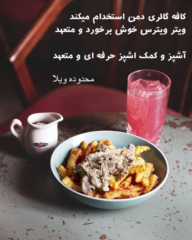 استخدام آشپز و کمک اشپز در کافه گالری دمن