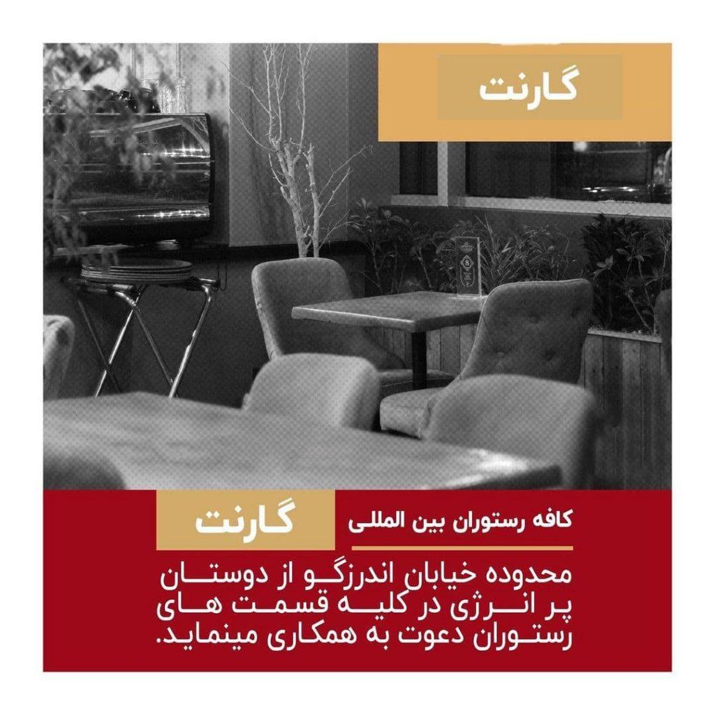 استخدام کافه رستوران بین المللی گارنت