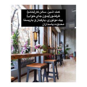 کافه محدوده پاسداران کمک اشپز پارکبان