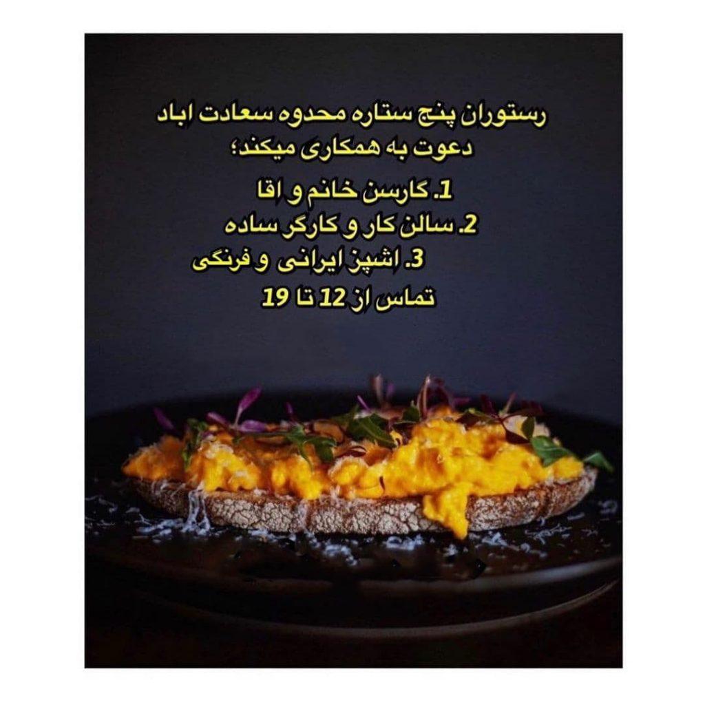 استخدام رستوران پنج ستاره محدوده سعادت آباد