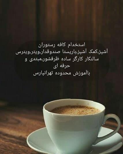 استخدام پرسنل کافه رستوران محدوده تهرانپارس