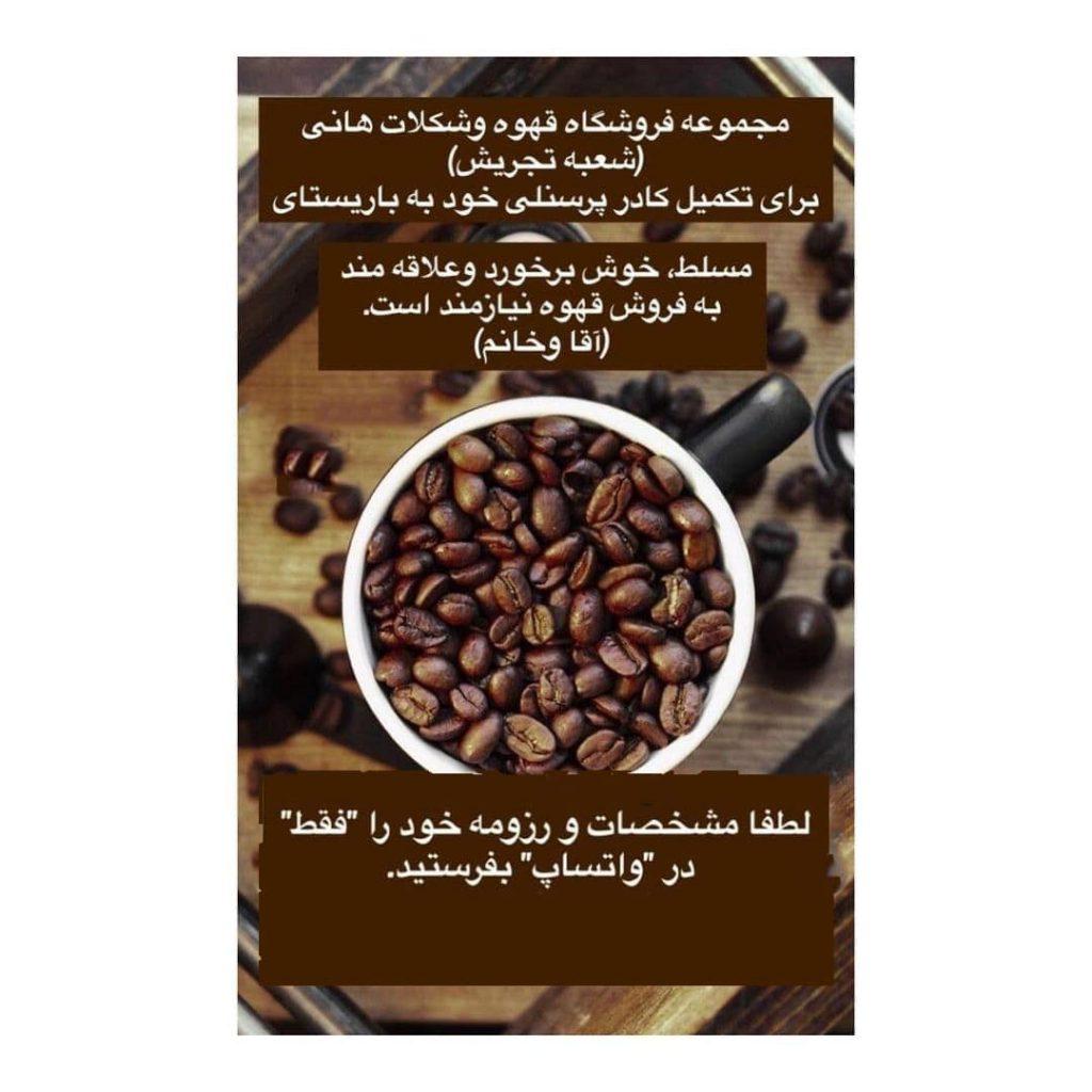 استخدام در فروشگاه قهوه و شکلات هانی