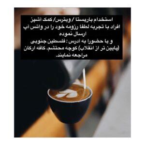 کافه آرکان استخدام