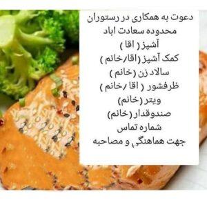 رستوران محدوده سعادت آباد