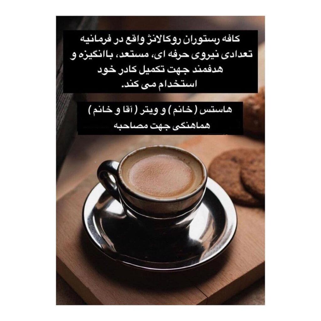 استخدام در کافه رستوران روکالانژ واقع در فرمانیه