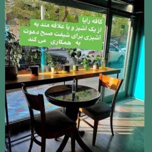 کافه رایا