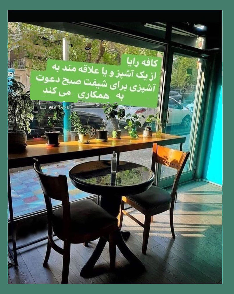 دعوت به همکاری آشپز علاقمند در کافه رایا