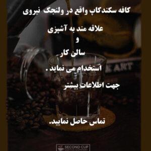 کافه سکند کاپ