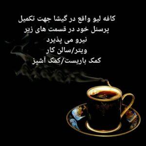 کافه لیو گیشا