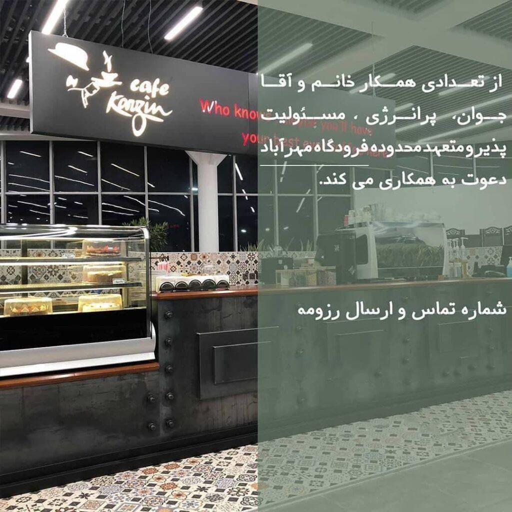 استخدام همکار خانم و آقا کافه محدوده فرودگاه مهرآباد