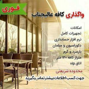 کافه عالیجناب