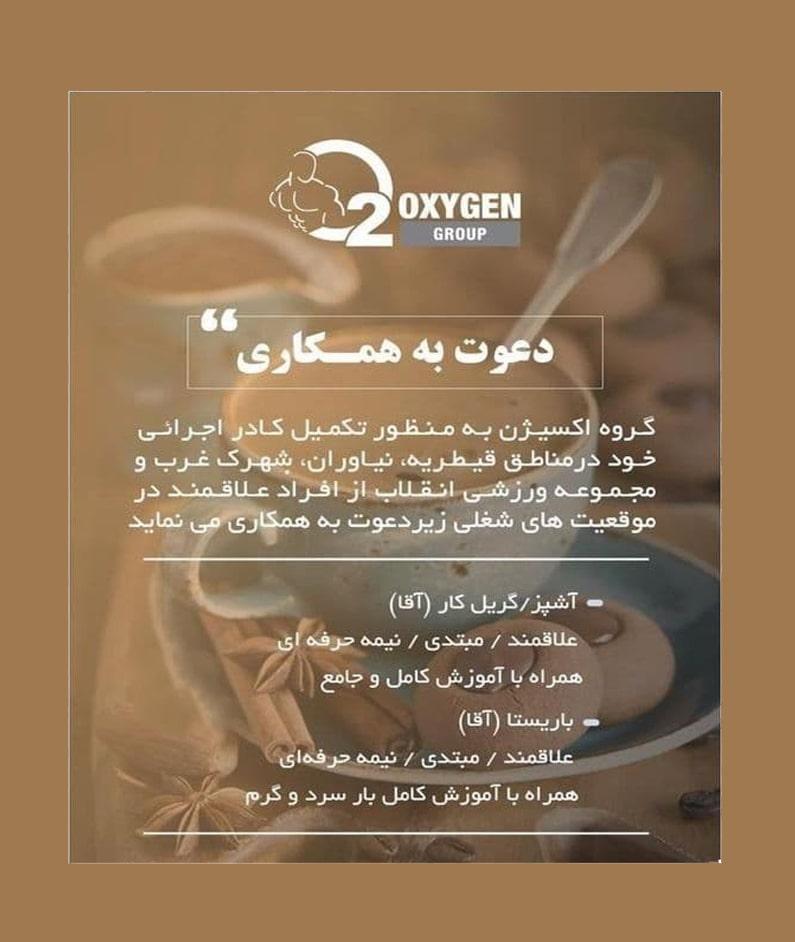 دعوت به همکاری در گروه اکسیژن
