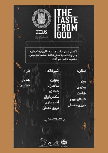 استخدام در کافه رستوران زئوس در حال افتتاح