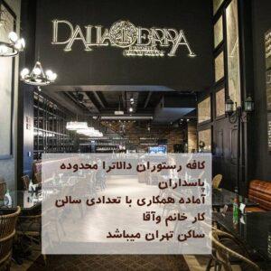 کافه رستوران دالاترا