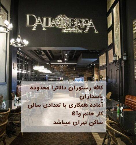 استخدام سالنکار در کافه رستوران دالاترا پاسداران