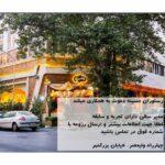استخدام مدیر سالن در رستوران مسینه خیابان ولیعصر