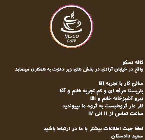 کار در کافه نسکو آزادی