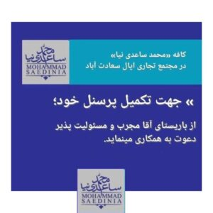 کافه محمد ساعدی نیا