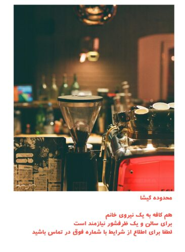 استخدام سالنکار و ظرفشور در هم کافه
