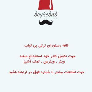 رستوران ترکی بی کباب