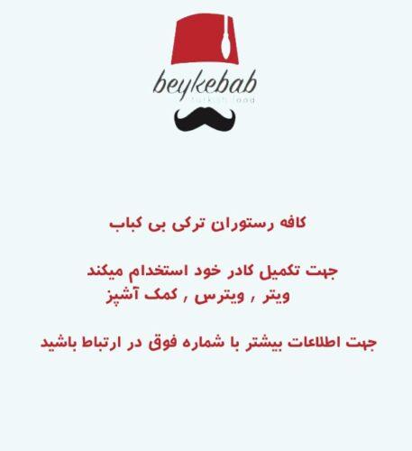 کافه رستوران ترکی بی کباب استخدام مینماید