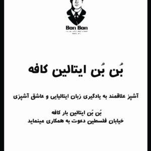 کافه بن بن فلسطین