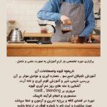 برگزاری دوره تخصصی قهوه و نوشیدنی های گرم