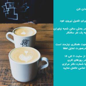 کافه دان تان نیاوران