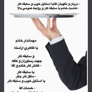 رستوران ایوان ایرانی