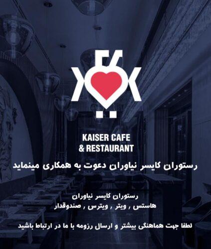رستوران کایسر نیاوران دعوت به همکاری مینماید