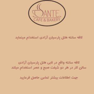 کافه سانته هتل پارسیان