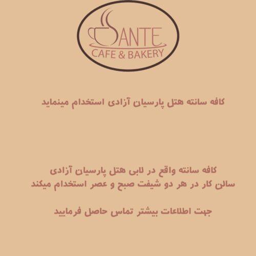 کافه سانته هتل پارسیان آزادی استخدام مینماید