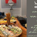 دعوت به همکاری در رستوران سوشی آنت زعفرانیه