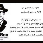 دعوت به همکاری در کافه بن بن فلسطین