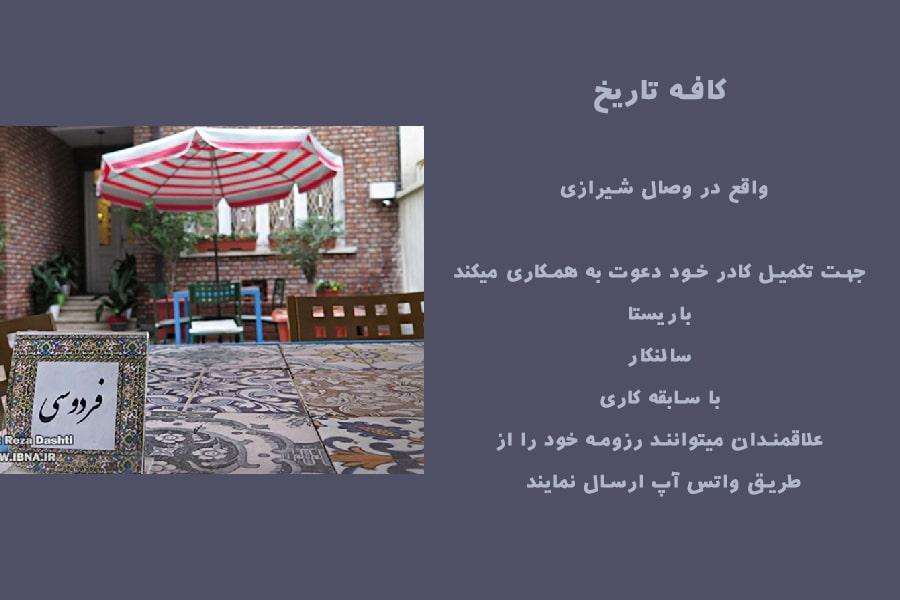 کافه تاریخ واقع در وصال شیرازی استخدام مینماید