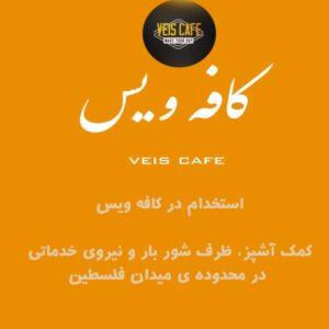 کافه ویس طالقانی