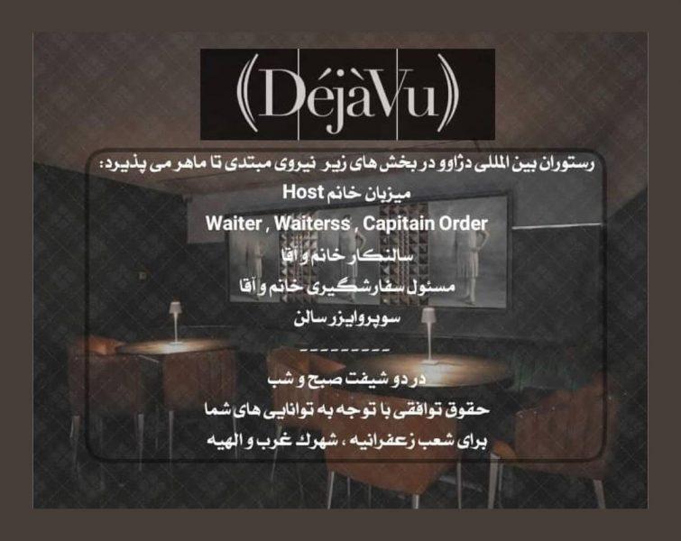 رستوران دژاوو دعوت به همکاری مینماید