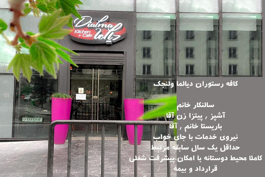 کافه رستوران دیالما ولنجک استخدام میکند