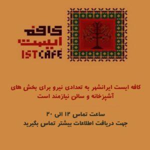 کافه ایست ایرانشهر
