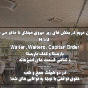 رستوران مریم الهیه