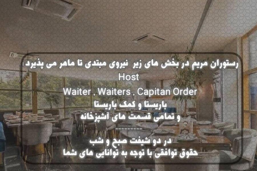 رستوران مریم الهیه دعوت به همکاری مینماید