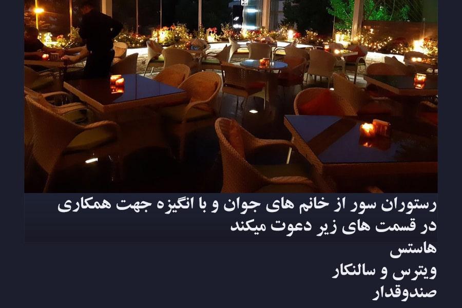 رستوران سور دعوت به همکاری میکند