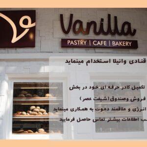 کافه قنادی وانیلا