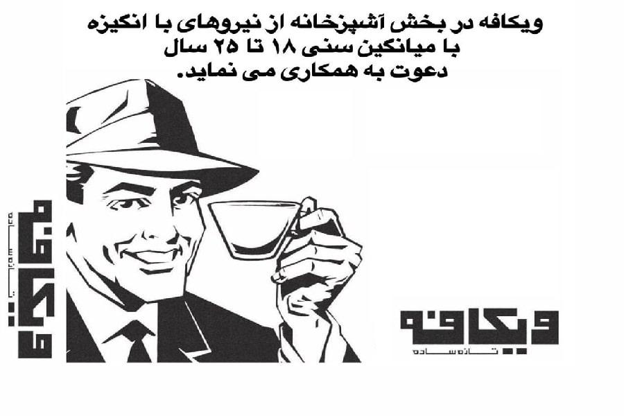 دعوت به همکاری در شعبات ویکافه تهران