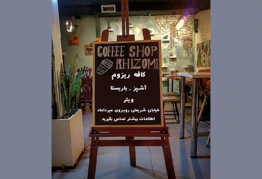 استخدام آشپز و باریستا در کافه ریزوم