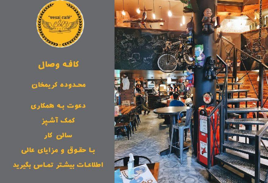 استخدام کمک آشپز و سالنکار در کافه وصال