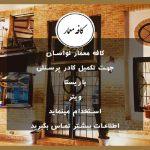 دعوت به همکاری در کافه معمار لواسان