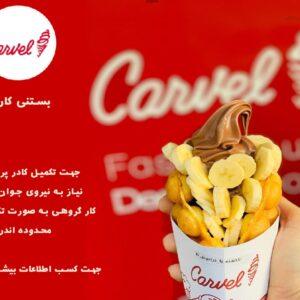 بستنی كارول